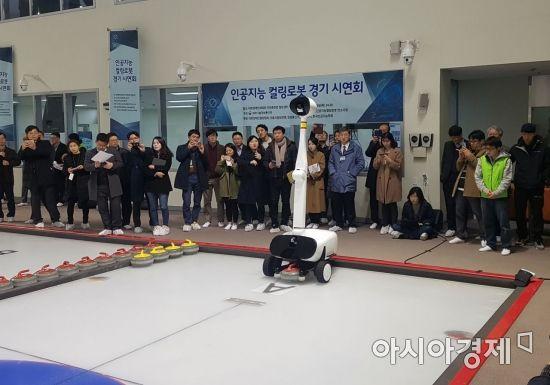8일 경기도 이천 대한장애인체육회 이천훈련센터에서 인간과  컬링대결을 펼치고 있는 AI로봇 '컬리'가 카메라가 달린 헤드부분을 곧추 세운 뒤 경기장 환경을 파악하고 있다.