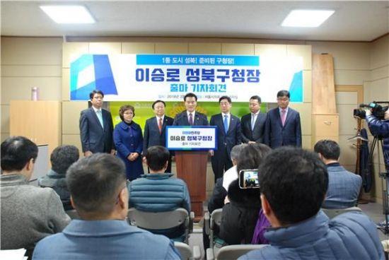 이승로 서울시의원, 성북구청장 출마선언