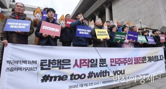 [포토] '박근혜 탄핵 1년에 즈음하여 기자회견'