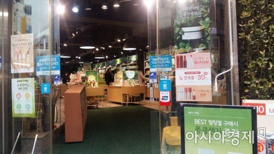 손님이 없어 한산한 명동의 한 화장품 매장.(사진=오종탁 기자)