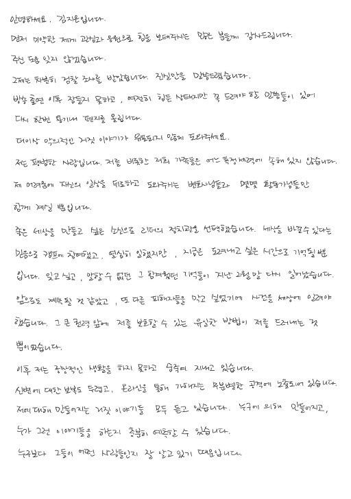 '안희정 성폭행 폭로' 김지은씨, 허위사실 유포 자제 당부 자필편지 공개