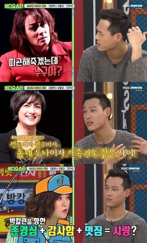 사진=MBC에브리원 예능 프로그램 '비디오스타' 방송화면 캡처