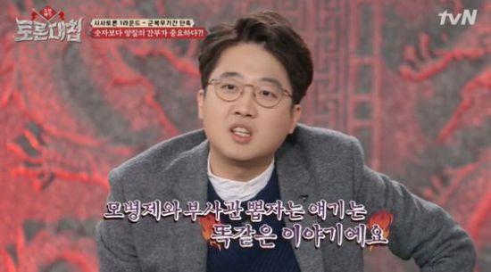 이준석 바른미래당 노원병 당협위원장/ 사진=tvN '토론대첩-도장깨기' 방송화면 캡쳐