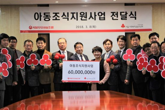 서울우유 대리점연합 성실조합, 저소득아동 조식 지원