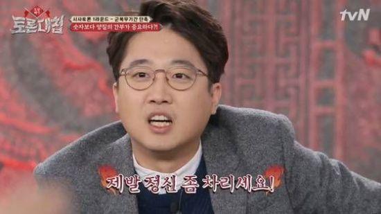 사진=tvN 시사교양프로그램 '토론대첩-도장깨기' 방송화면 캡처