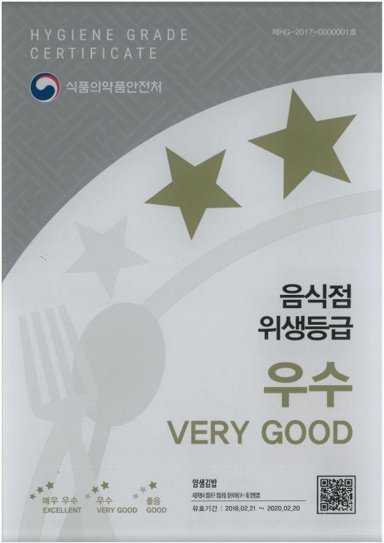 """얌샘김밥 영등포점 위생등급 """"베리 굿"""" 안전성 인정받아"""