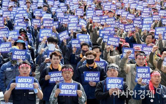 [포토] 구호 외치는 조선산업 노동자들