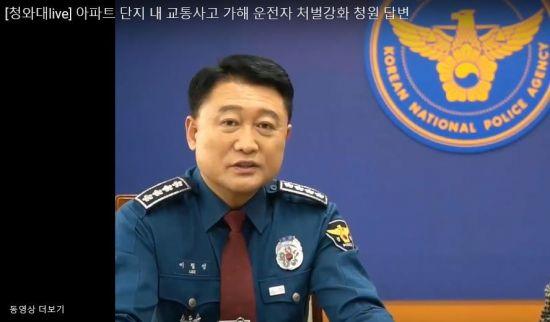 이철성 경찰청장이 14일 페이스북 라이브 방송 '11시50분, 청와대입니다'에 출연해 국민청원에 관한 답변을 내놓고 있다.