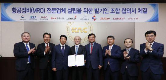 한국공항공사, MRO 전문업체 설립 조합합의서 체결