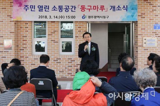 광주 동구, 마을커뮤니티센터 '동구마루' 개소