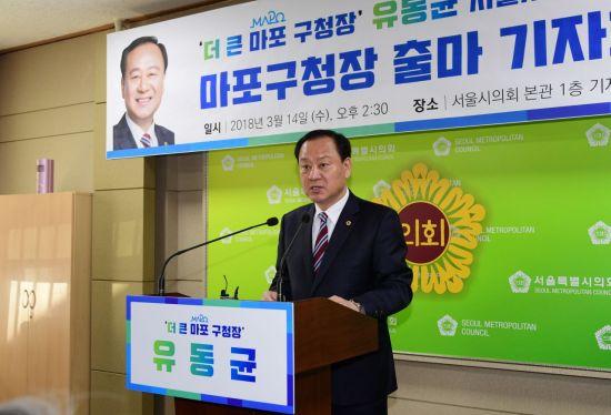 유동균 서울시의원, 마포구청장 출마 선언