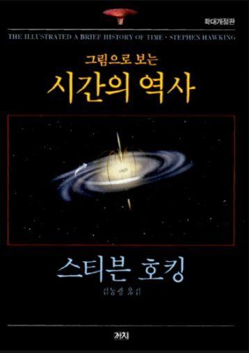 1998년 스티븐 호킹 박사가 저술한 '시간의 역사'. 사진=네이버 이미지 캡쳐