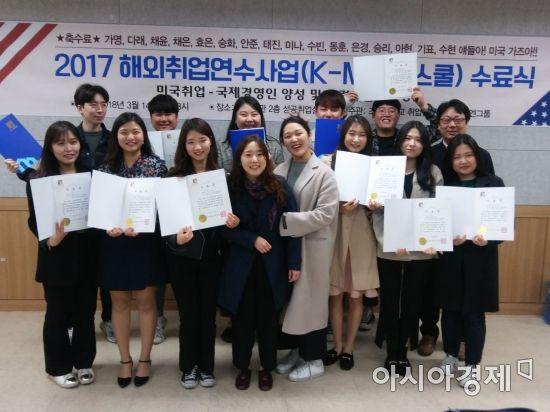 조선대학교 해외취업연수사업 '2017 K-Move 스쿨' 수료식 성료