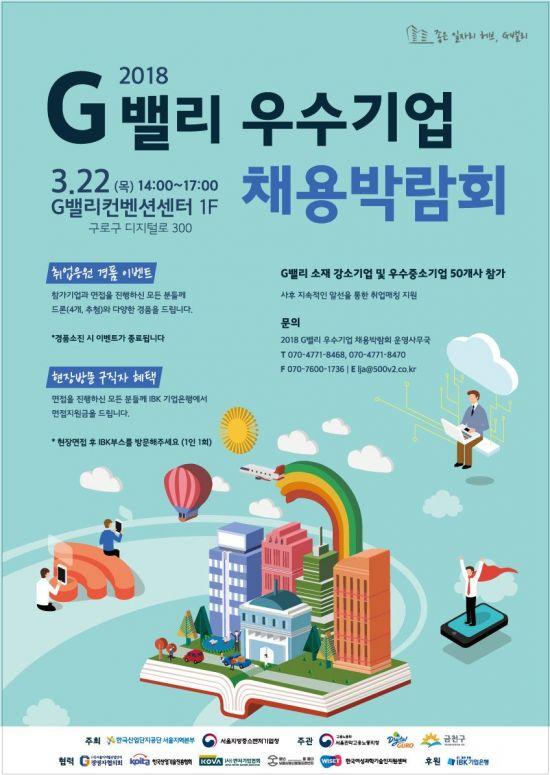 산단공, '2018 상반기 G밸리 우수기업 채용박람회' 개최