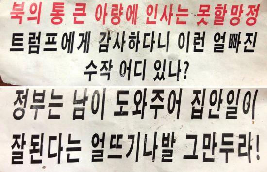 서울도심서 대남전단지 발견… 평창올림픽 이후 내용 달라져