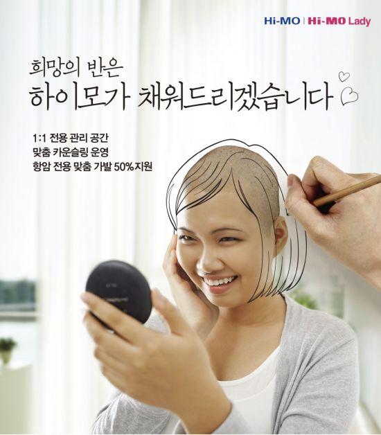 암환자에 '희망 가발' 선물…신기술, 사회공헌에 도입한 하이모
