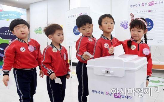 [포토] 투표 체험하는 어린이들