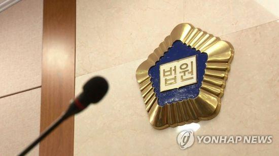 법원.사진=연합뉴스