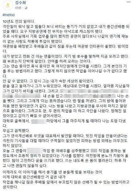 사진=김수희 극단 미인 대표 페이스북 캡처