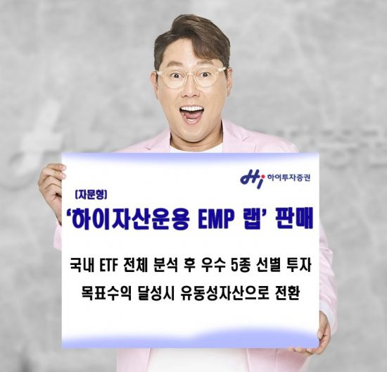 하이투자증권, '하이자산운용 EMP 랩' 상품 출시