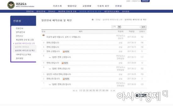 지난 11일 기준 면회 신청글은 비공개로 되어 있으나 국군교도소 관리자의 답글은 공개돼 있다 (사진=국군교도소 홈페이지 캡처)