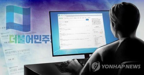 더불어민주당원 댓글조작 / 사진=연합뉴스