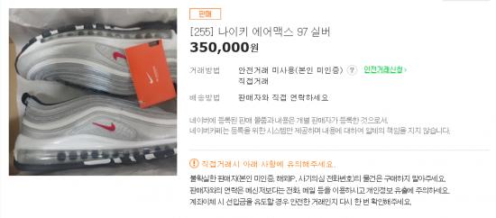 '나이키 에어맥스 97 실버 불릿'이 35만원에 재판매되고 있다.