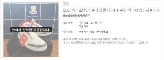 '나이키 에어조던3 서울'이 100만원이 넘는 가격에 거래됐다.