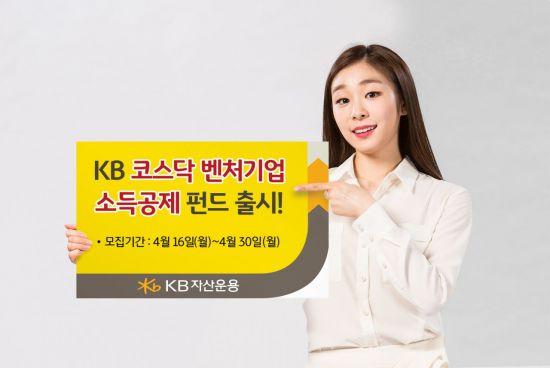 KB자산운용, KB코스닥벤처기업소득공제펀드 출시…30일까지 모집