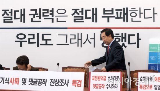 [포토] 백보드 교체한 김성태 원내대표