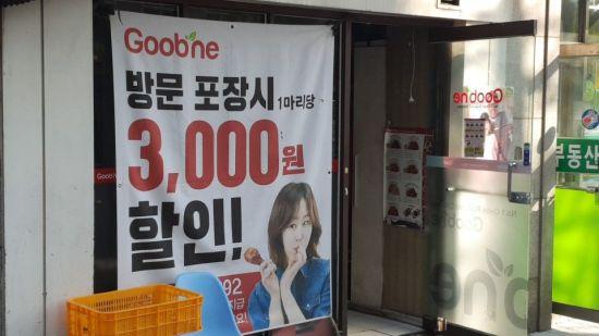 서울에 위치한 한 굽네치킨 매장.