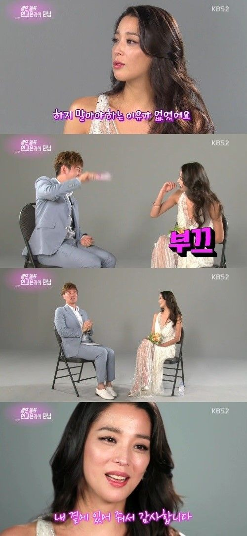 사진=KBS2 '연예가중계'
