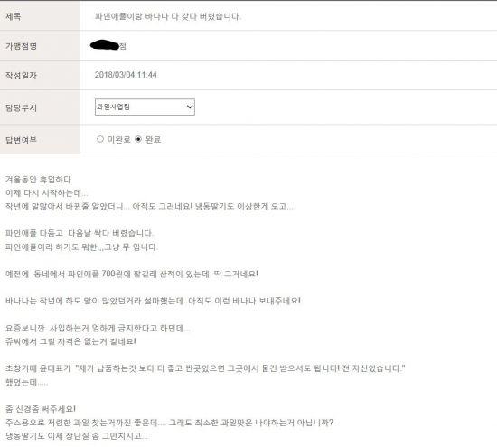 [단독]'상생' 쥬씨의 갑질…유통기한 임박 우유·곰팡이 과일 가맹점에 떠넘겨