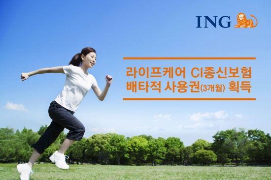 ING생명, 건강증진형 보험 신상품 3개월 배타적사용권 획득