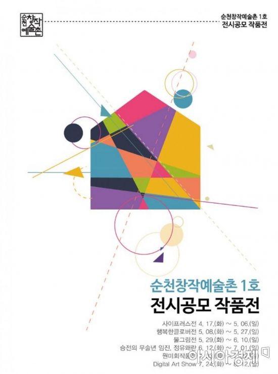 순천시, 창작예술촌 제1호서 지역예술인 작품 공모 전시회