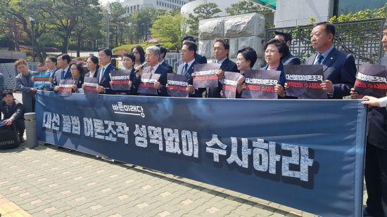 """[사진]""""드루킹 사건 철저히 조사해야""""... 바른미래당 대검 항의방문"""