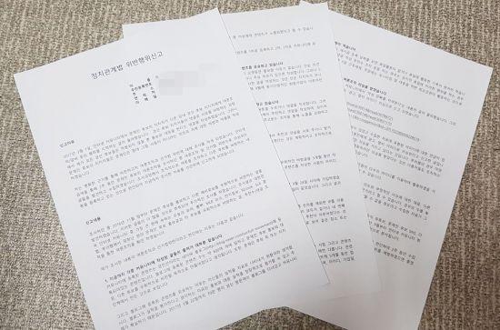 [단독]문재인 지지 崔씨 '일베충' 매도에 오기 발동(종합)