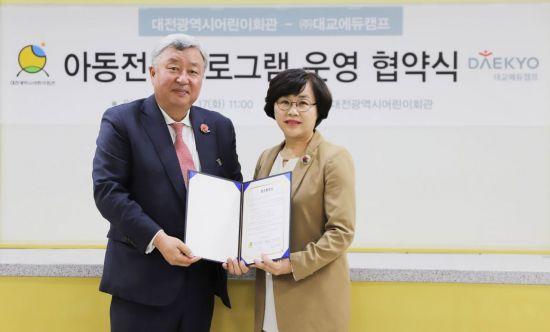 서명원 대교에듀캠프 대표(왼쪽)와 이충선 대전시 어린이회관 관장이 '아동 전문 프로그램' 위탁운영 협약식에서 기념촬영을 하고 있다.
