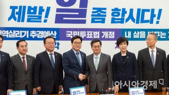 [포토] 민주당 찾아간 김동연 부총리