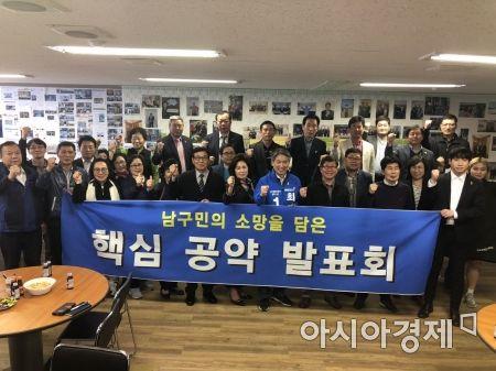 최진 광주 남구청장 예비후보,  남구민의 소망을 담은 핵심공약 발표