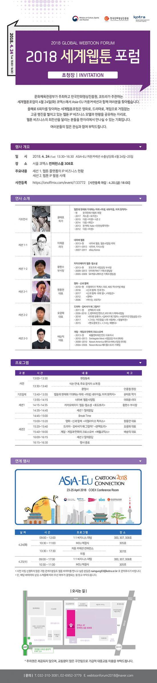 [이게모지] 2018 세계웹툰포럼이 한국에서 열린다