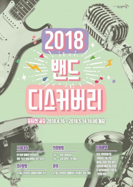 KT&G, 실력파 신인 뮤지션 발굴…'밴드 디스커버리' 참가자 모집