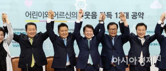 [포토] 바른미래당, 수도권 광역단체장 후보 출정식