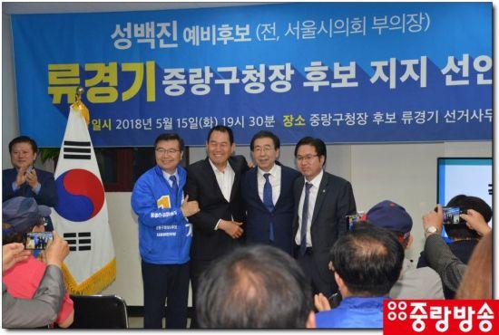 박원순, 류경기 중랑구청장 후보 사무실 달려간 까닭?