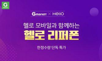 G마켓, 헬로 모바일 프리미엄 중고폰 최대 90% 할인 판매