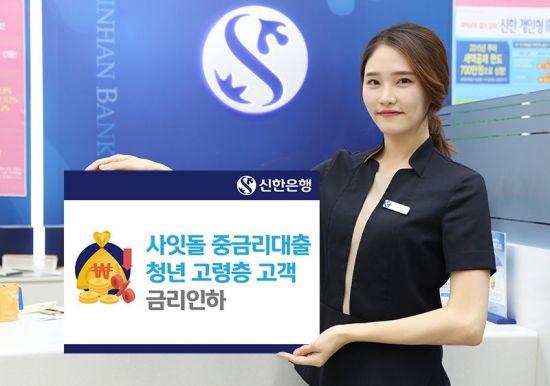 신한은행, 청년·고령층 사잇돌 중금리대출 금리 인하