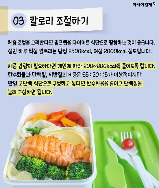 [카드뉴스]자취생, 일주일 식비 반으로 줄이는 '밀프렙'이란?