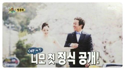 정준하와 아내/사진=MBC 제공