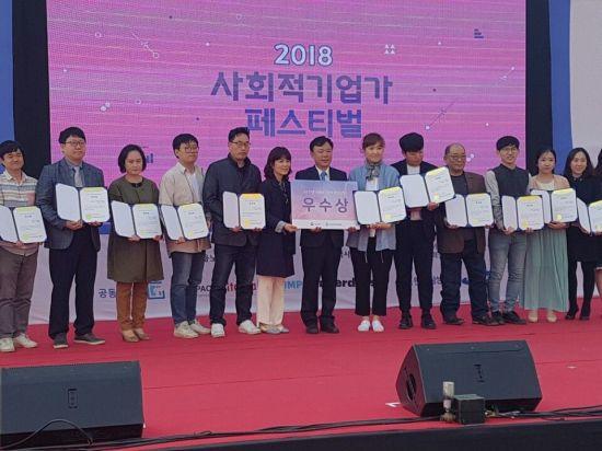 서대문구사회적경제마을센터 입주기업 사회혁신 우수사례 선정