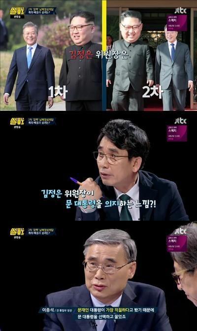 사진=JTBC '썰전'